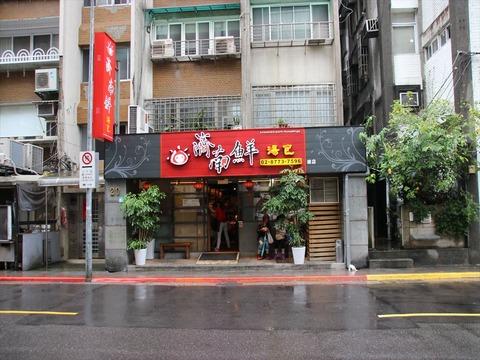 【2017】台湾旅行で行ったおいしいお店 -ランチ・ディナー-
