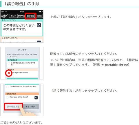 総務省が提供する 翻訳ソフト「VoiceTra」