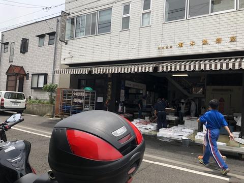 福井県敦賀市の魚問屋 -相木魚問屋-