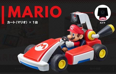 Switchの「マリオカート ライブ ホームサーキット」が面白そう