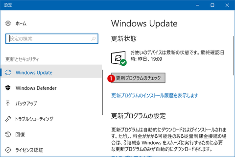 control_panel-windows-update-item0-1