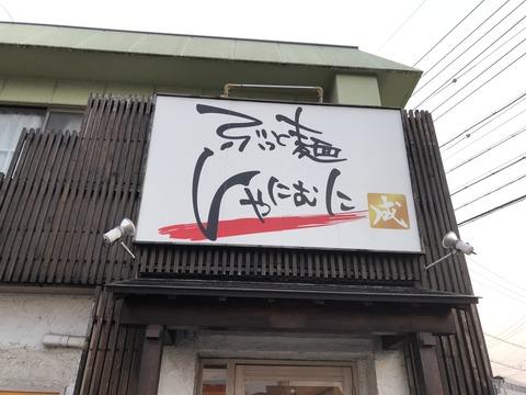 岐阜市のラーメン屋 ぶっと麺しゃにむに