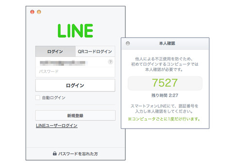 line_pc_security_1