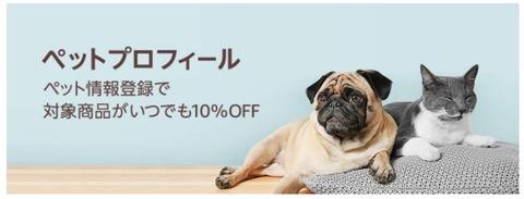 Amazon Prime Pets ペット用品を割引で買えるサービス