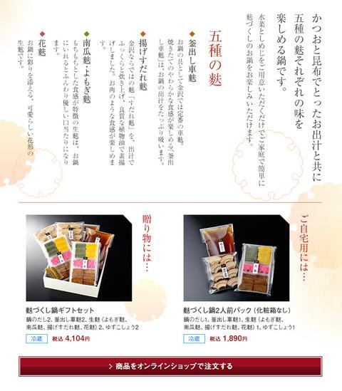 金沢土産「麩づくし鍋」