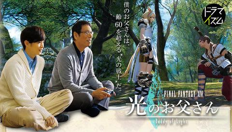 Final Fantasy 14、「光のお父さん」をみてはじめてみました ※2018年10月まで55% OFF中