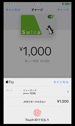 img_chrg_apple_pay03