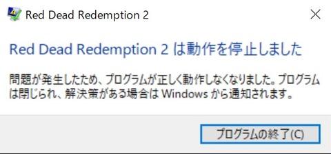 Red Dead Redemption 2(PC版) 起動しない場合の対処方法につきまして
