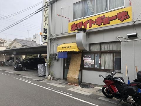 岐阜市の餃子の隠れた名店 ホワイト餃子「岐阜店」
