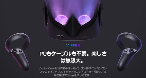 スタンドアロンの次世代VR「Oculus Quest」 399ドル(約4万5000円)
