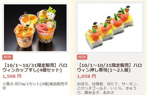 徳兵衛のハロウィン -ハロウィン カップ寿司を買ってみました-
