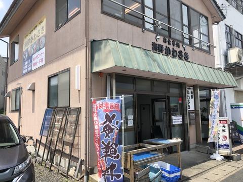 天橋立近くにある、海鮮丼がおいしいお店