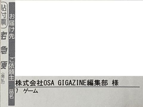 GIGAZIN様の懸賞で、「マリオカート ライブ ホームサーキット」があたりました