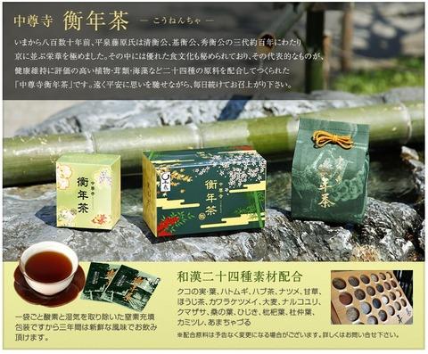 中尊寺の衡年茶