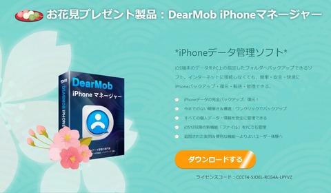 以前にご紹介いたしました「DearMob iPhoneマネージャー」が期間限定で無料キャンペーンしているようです