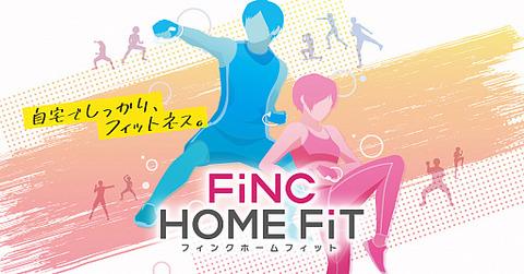 リングフィットアドベンチャーの次はこれが良さそう「FiNC HOME FiT」
