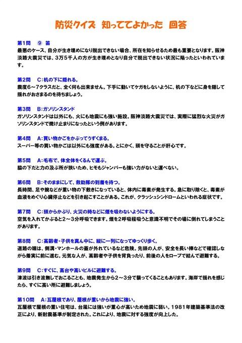 防災クイズ_page0002