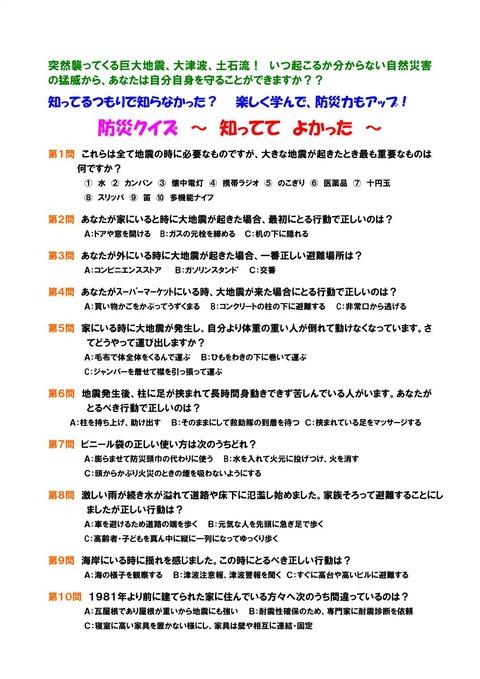 防災クイズ_page0001