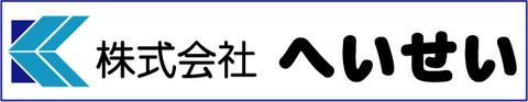 株式会社へいせい横一列(マー