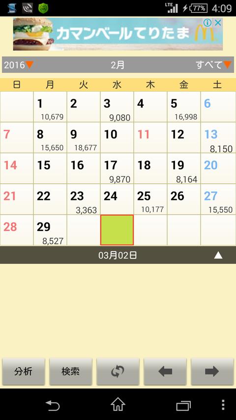 Screenshot_2016-03-02-04-09-28