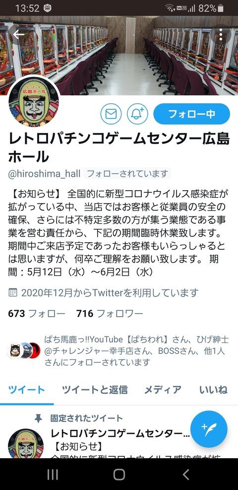 Screenshot_20210516-135203_Twitter