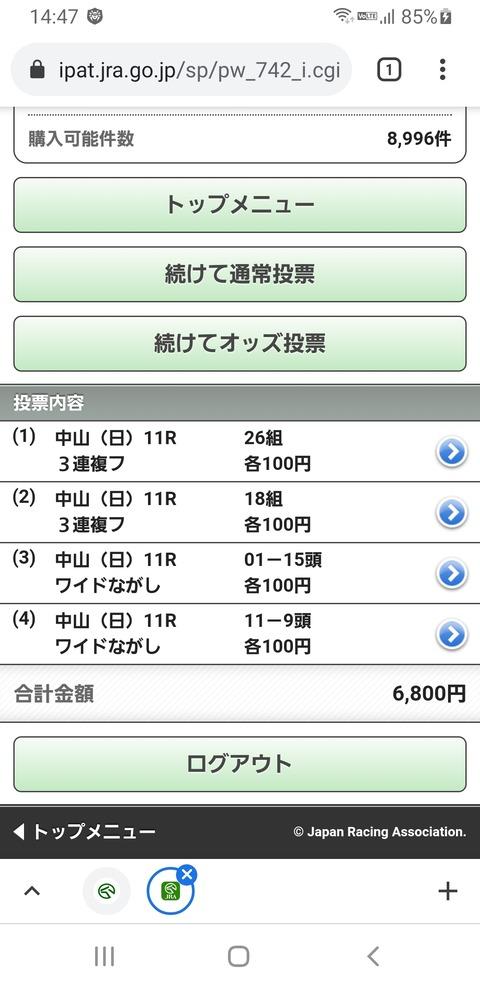 Screenshot_20210418-144739_Chrome