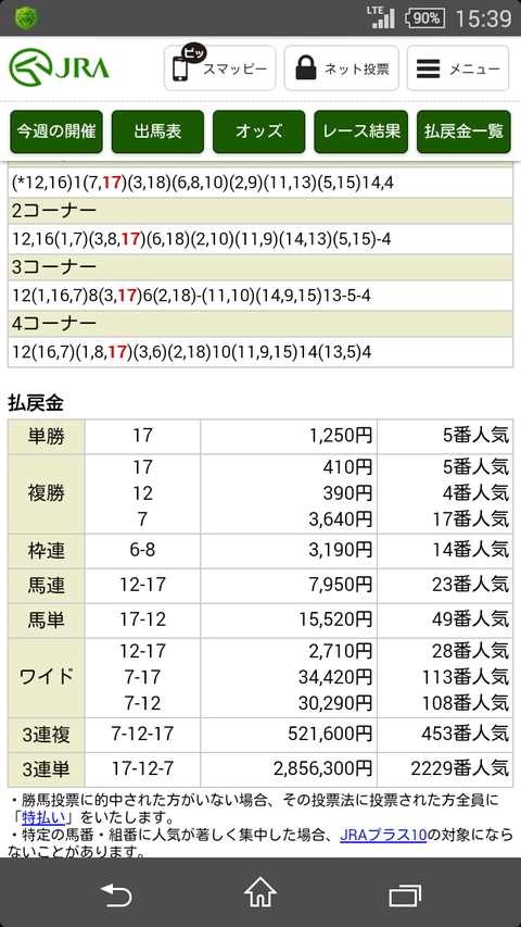 Screenshot_2018-05-29-15-39-52