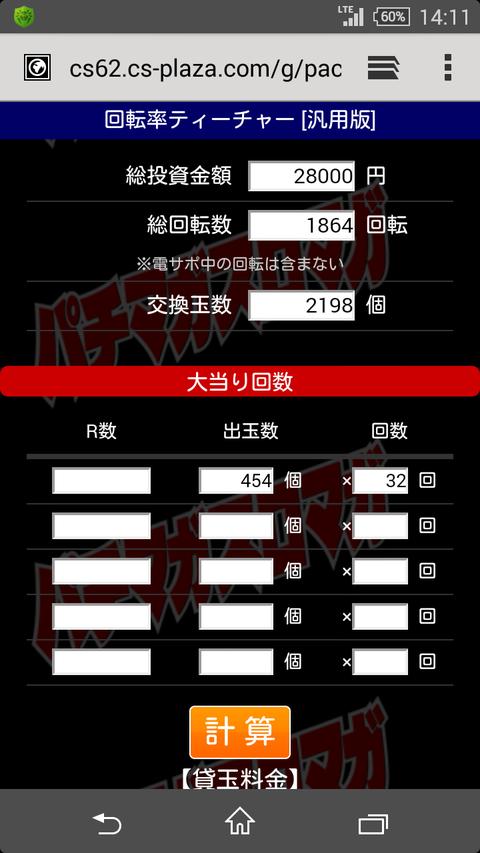 Screenshot_2017-01-27-14-11-28