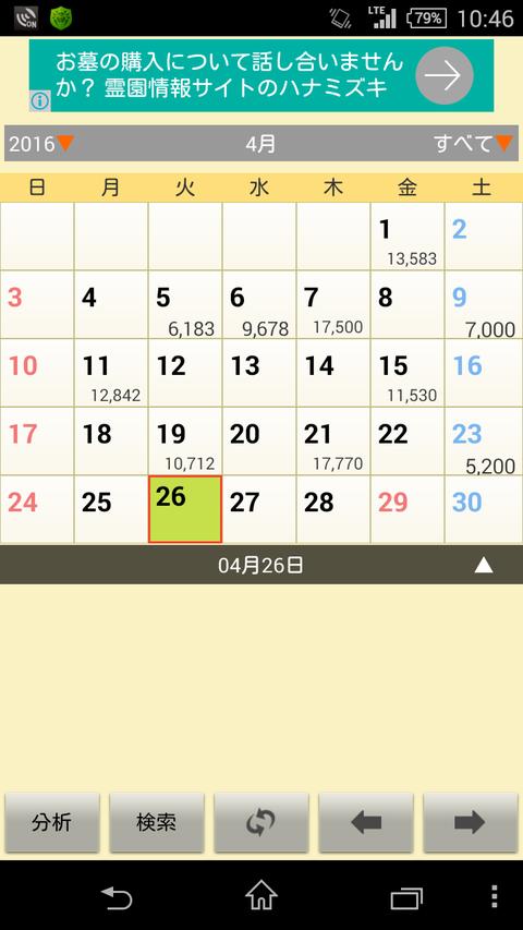 Screenshot_2016-04-26-10-46-47