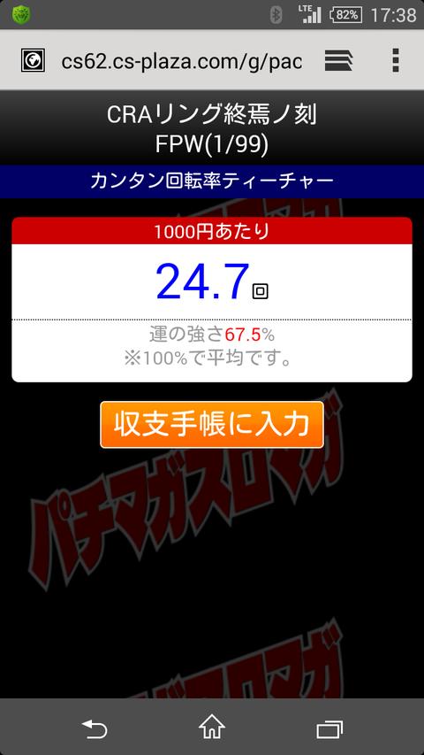Screenshot_2019-01-24-17-38-37