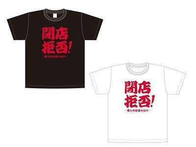 【閉店拒否】公演Tシャツ一覧-1
