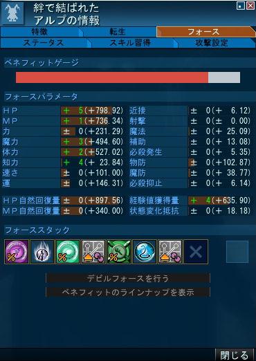 140608_Alp_Force