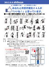 2012秋東京チラシ