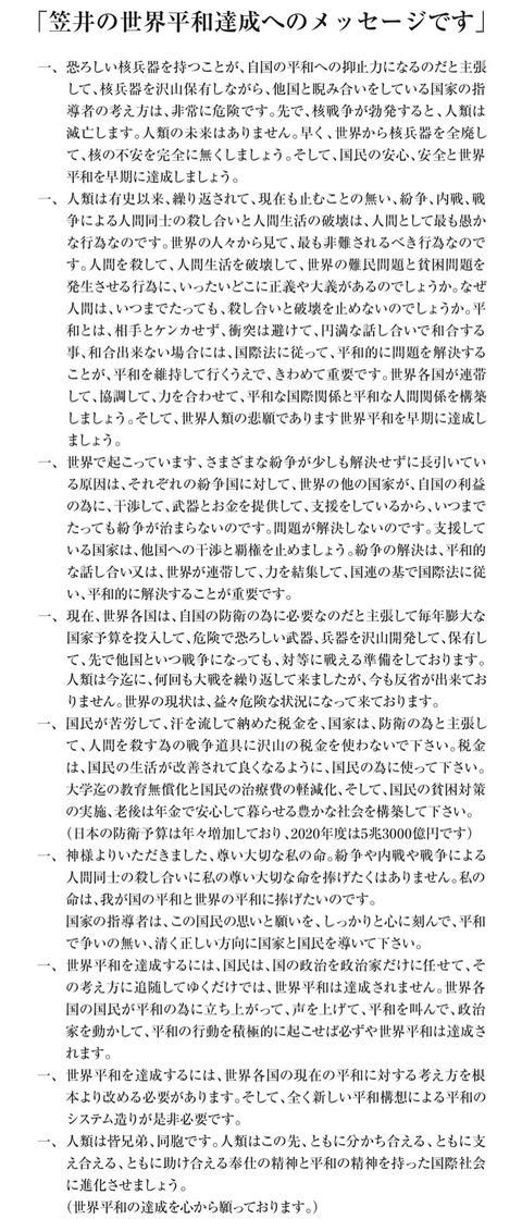 20200817kasai_2のコピー