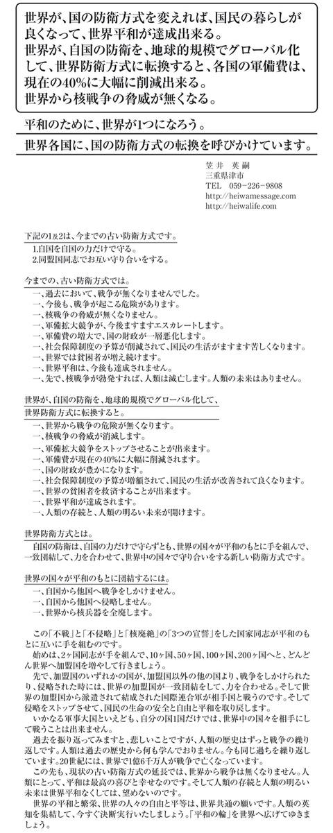 20200817kasai_4のコピー