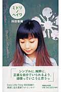 持田香織2003