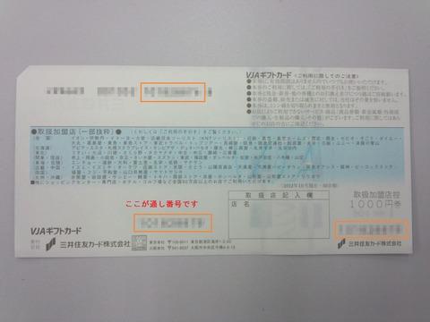 DSC_0833moza_number