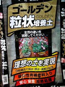 ゴールデン培養土
