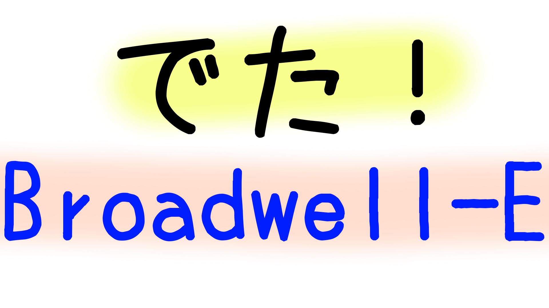 Broadwell-Eが販売開始!