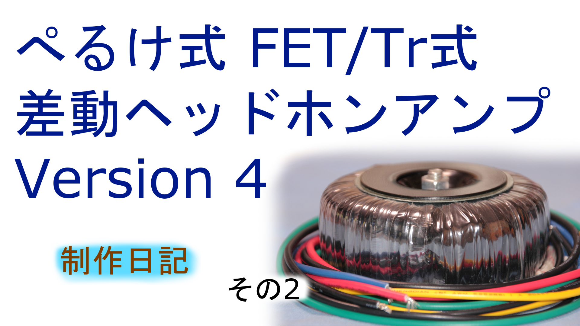 ぺるけ式 FETTr式差動ヘッドホンアンプ Version 4 その2