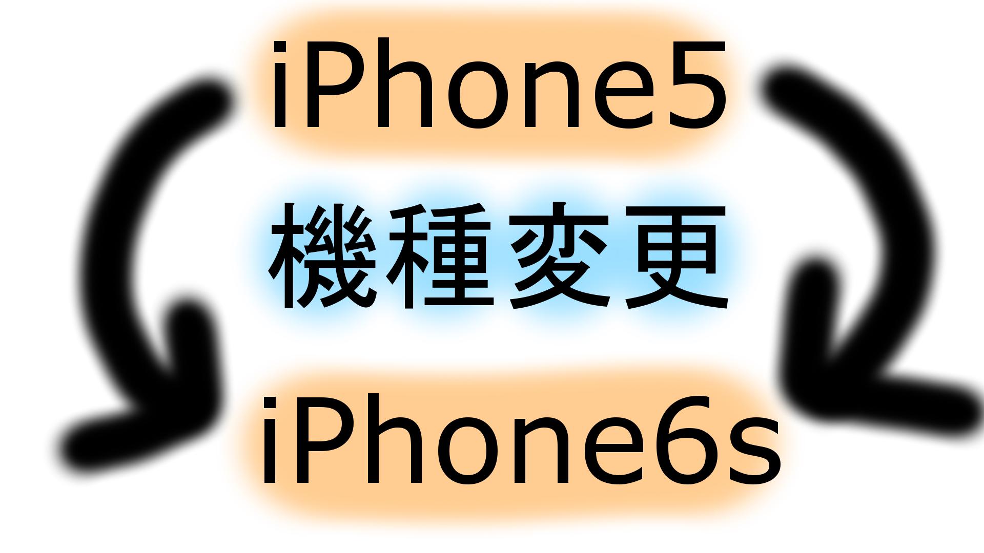 【やっと】iPhone5からiPhone6sへ機種変更