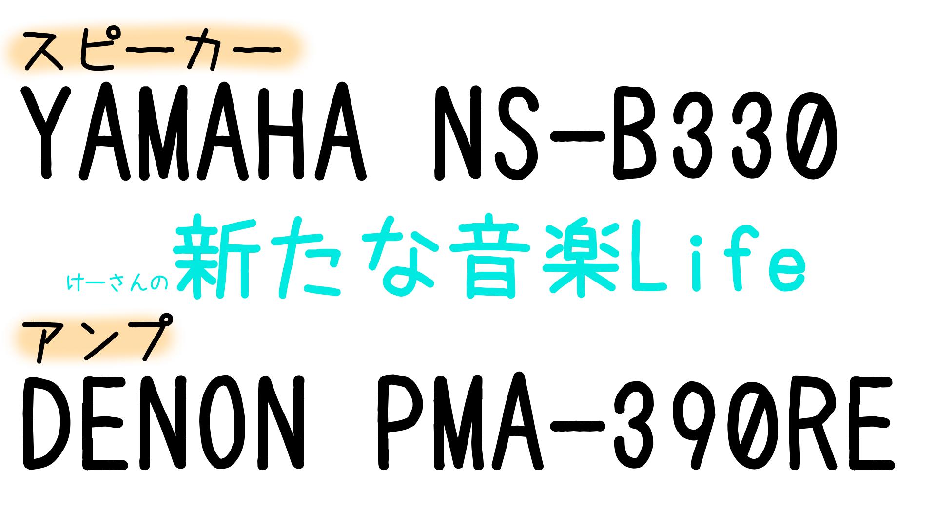 スピーカーYAMAHA NS-B330 アンプDENON PMA-390RE