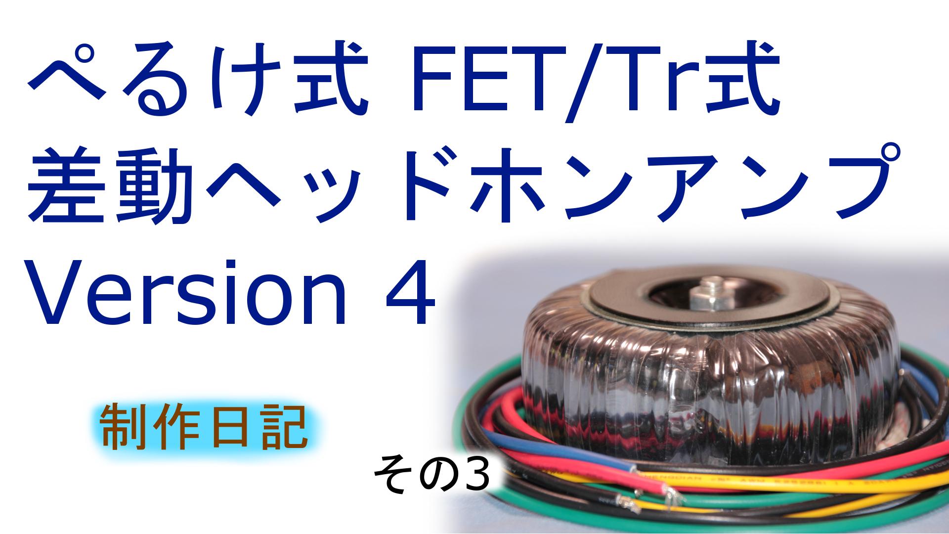 ぺるけ式 FETTr式差動ヘッドホンアンプ Version 4 その3