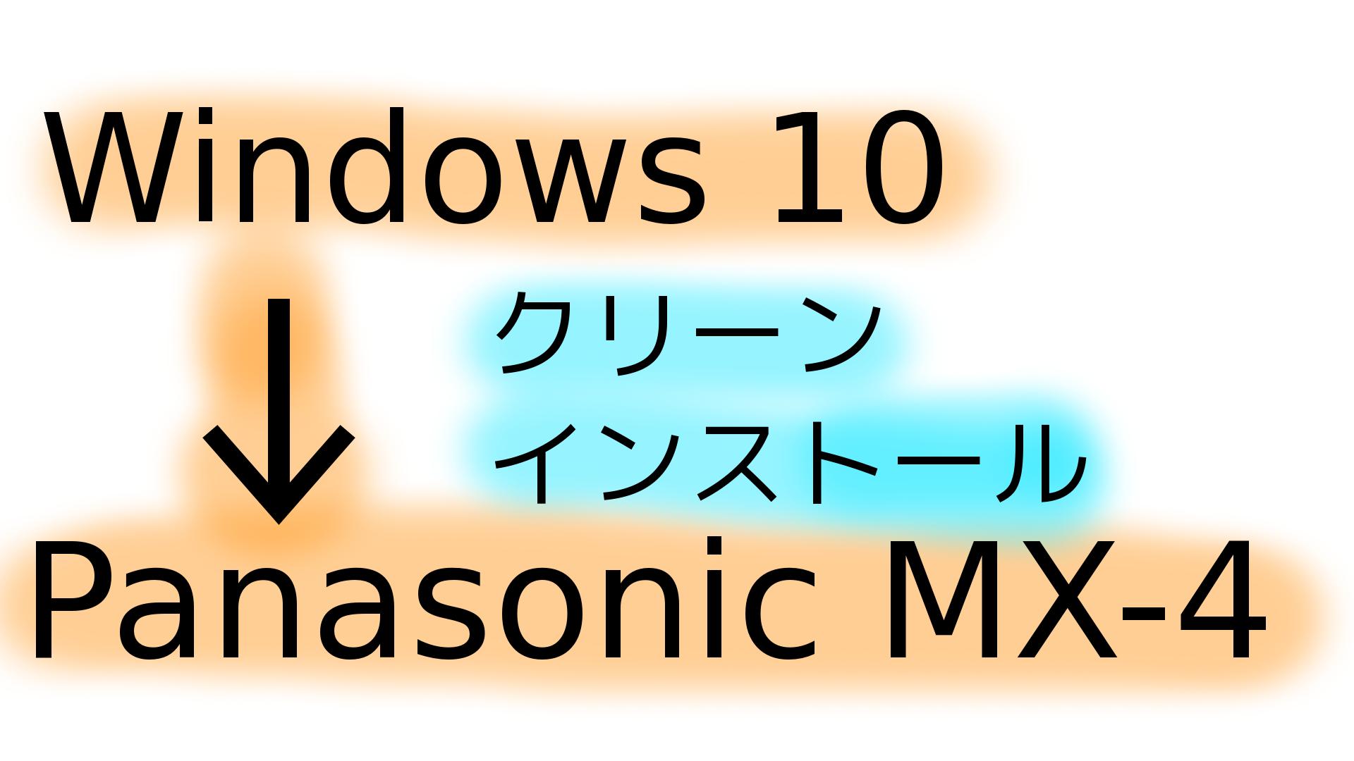 Panasonic MX4 にWindows10をクリーンインストールした