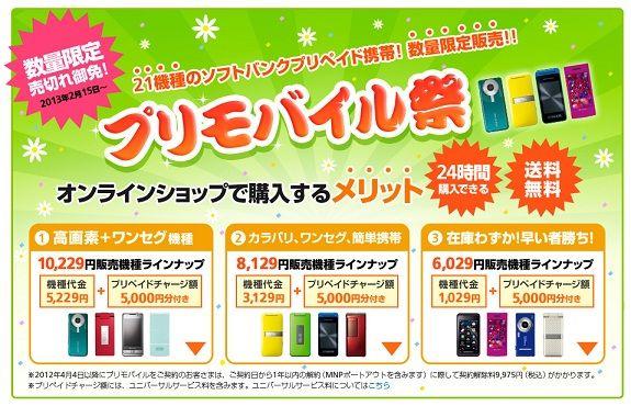 Softbank201202