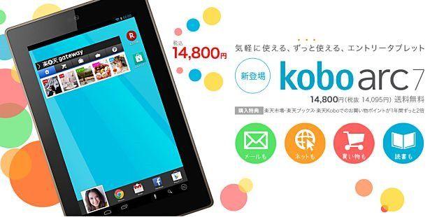 kobo-arc-7
