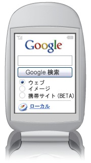 mobile_local
