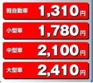 車検prices