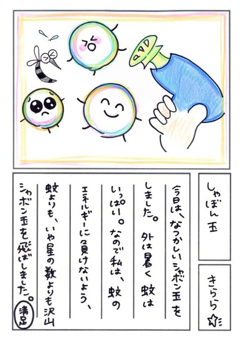 米村姫良々の絵日記!!
