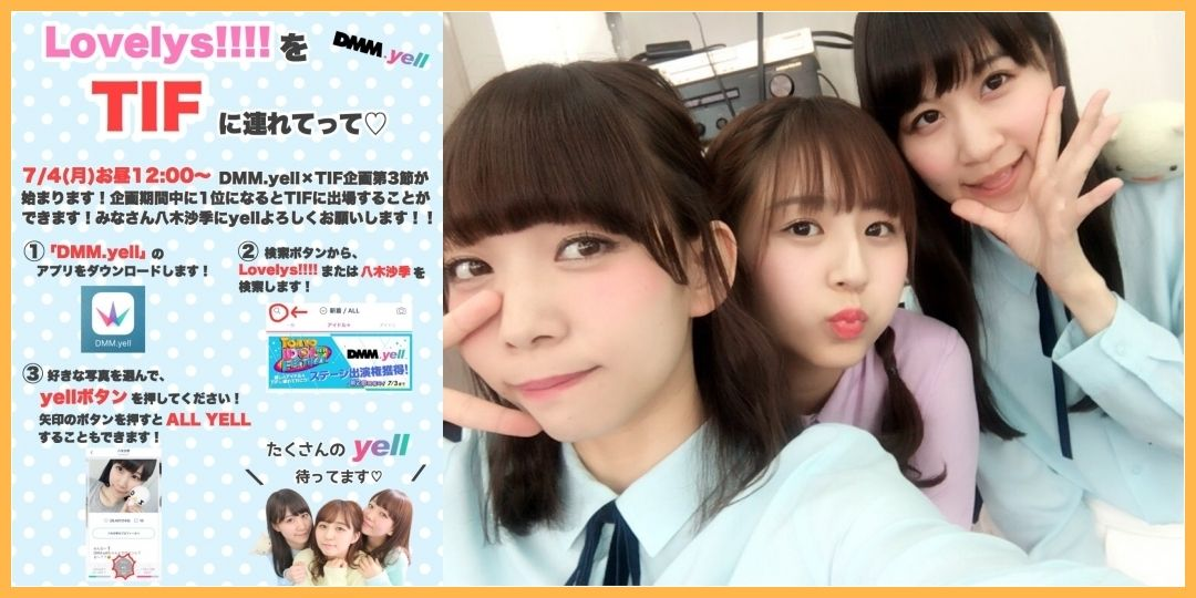 今日のLovelys!!!! 2016/07/02